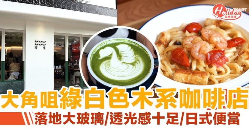 大角咀綠白色主調咖啡店!落地大玻璃/日式便當