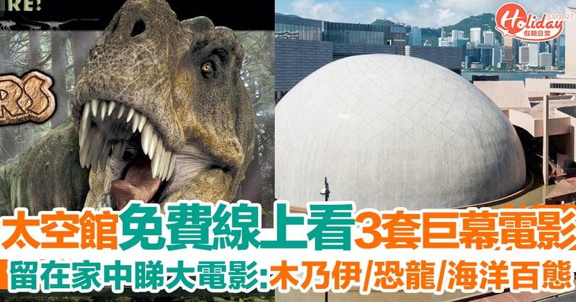 香港太空館巨幕電影免費線上看 留在家中睇木乃伊、恐龍及海洋百態大電影~