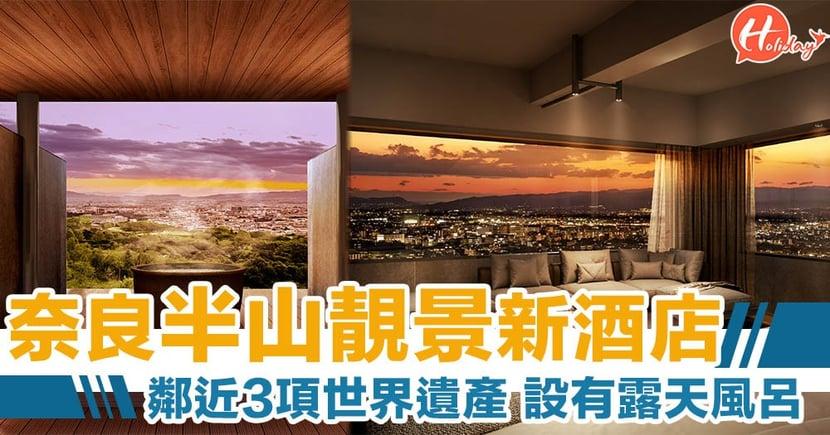 下月正式開幕!奈良最新半山靚景酒店 鄰近3項世界文化遺產