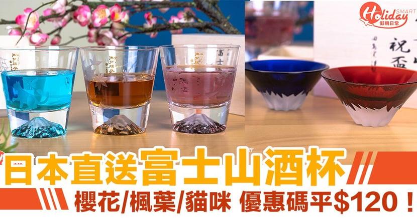 日本直送!超精美酒杯:櫻花、楓葉、貓咪、富士山4款 優惠碼可平$120!