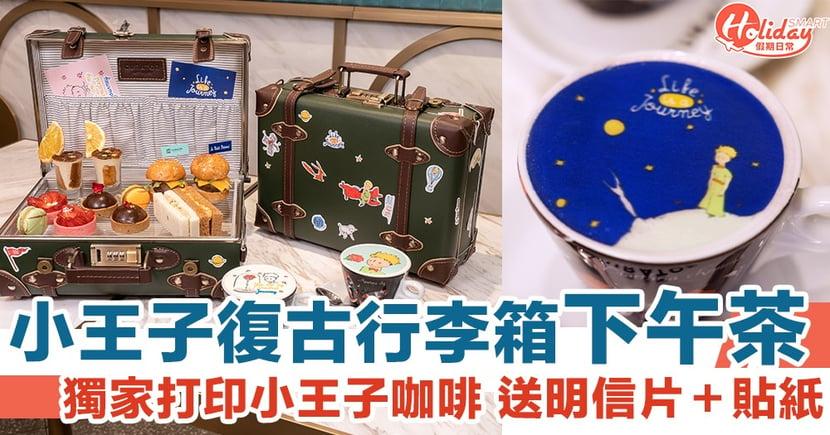 小王子復古行李箱下午茶登場!獨家打印小王子咖啡 用餐送明信片+貼紙~