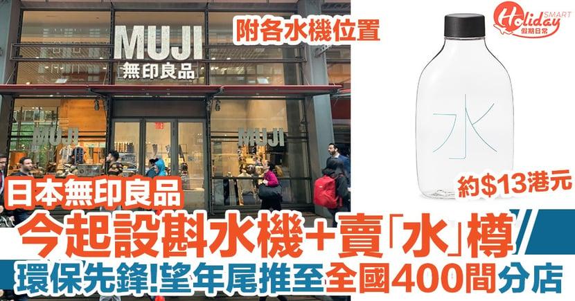 【環保小先鋒】日本無印良品設置斟水機+推出「水」樽!