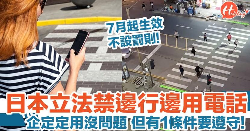 日本首次有地方立例禁邊行邊用電話 為減發生意外機會 7月起生效!