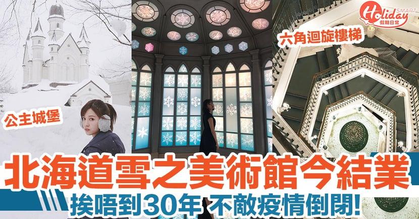 北海道旭川「雪之美術館」不敵疫情 今日結業!遊客必到打卡熱點!