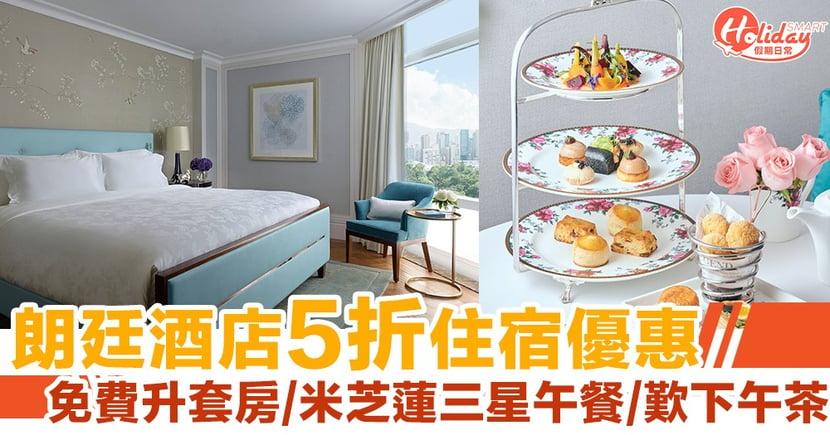 酒店優惠2020|朗廷酒店半價住宿優惠 免費升級套房/米芝蓮三星午餐/送下午茶