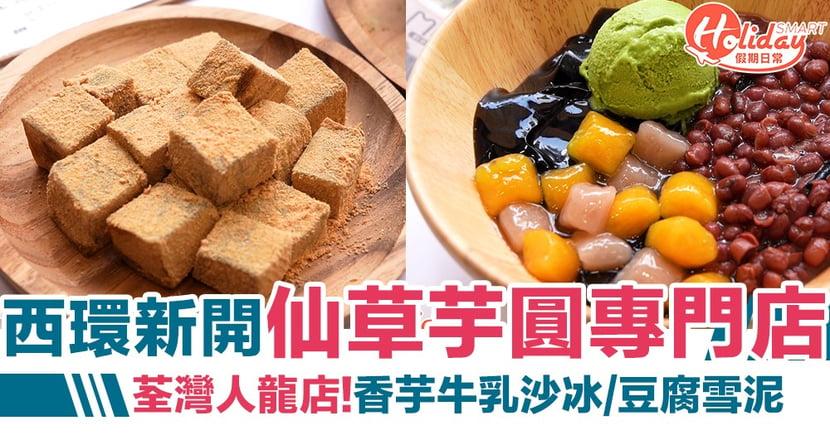 西環開木子甜品舖!宇治仙草芋圓/香芋牛乳沙冰