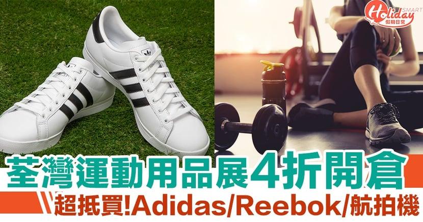 夏日運動及戶外用品展全場4折起 Adidas/Reebok/Columbia/航拍機超抵買!
