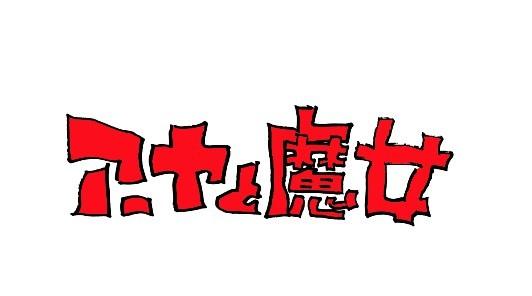 吉卜力將會推出全新嘅3DCG長篇電視版動畫《蜈蚣與女巫》