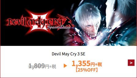 《Devil May Cry》系列(PS4 :2,248 円、Switch : 1,355円)