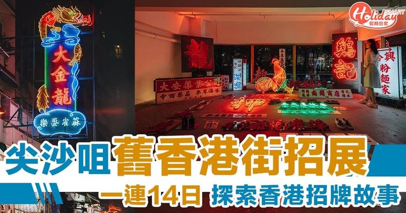 【舊香港】尖沙咀街招霓虹燈展 一連14日探索香港招牌故事