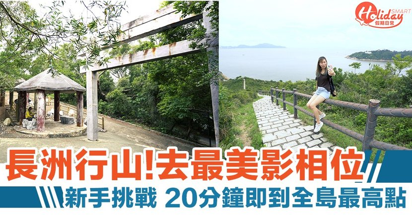 【郊遊團】長洲新手行山20分鐘即到全島最高點北眺亭 俯瞰長洲最美景色!