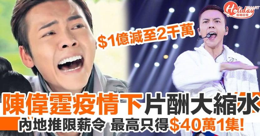 陳偉霆內地片酬大縮水!因疫情+限薪令至1億片酬減7成至2千萬!