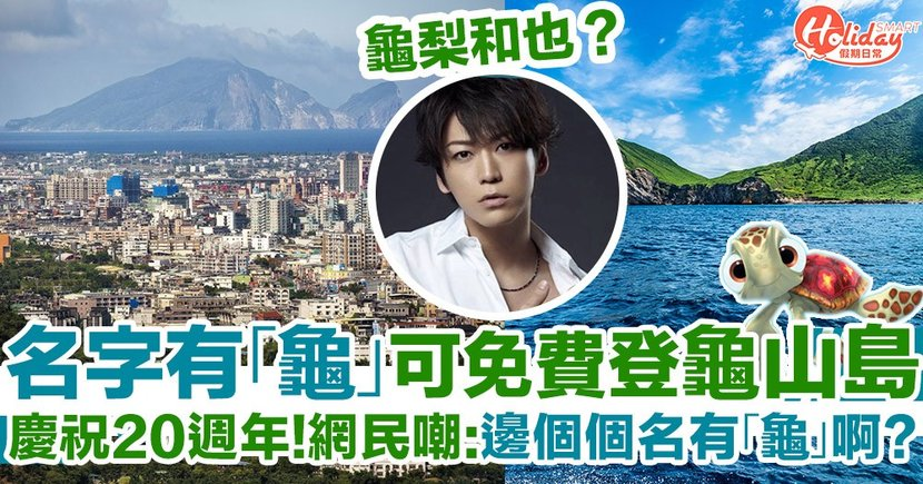 台灣龜山島20週年 推名字有「龜」字可免費登島!即被網民嘲:邊個個名會有「龜」字?