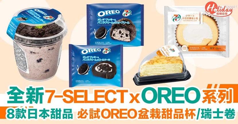 7-ELEVEN全新日本甜品系列 一共8款 7-SELECT x OREO系列 OREO忌廉盆栽甜品杯超吸睛
