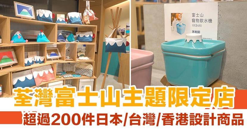 【荃灣好去處】富士山主題限定店!超過200件日本/台灣/香港設計商品