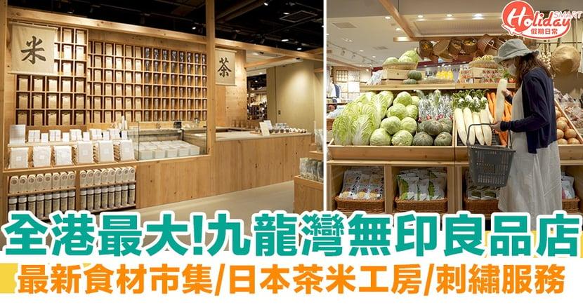 【MUJI九龍灣店】全港最大無印良品 !達2.4萬呎 最新食材市集/日本茶米工房/刺繡服務
