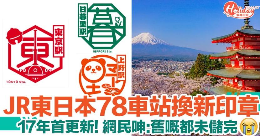 JR東日本78個車站將換新印章 17年來首次更新!網民大讚設計靚!