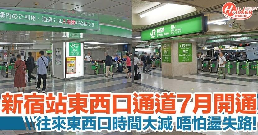 東京JR新宿車站東口、西口自由通道即將開通!唔再怕會迷路