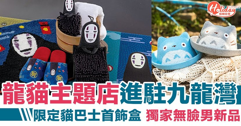 龍貓主題新店進駐九龍灣:限定貓巴士首飾盒,獨家千與千尋無臉男新品!