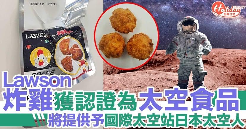 日本Lawson炸雞獲認證為太空食品!將為國際太空站上日本太空人提供