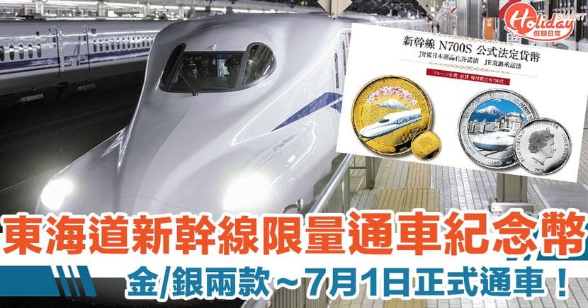 日本東海道新幹線N700S推官方通車限量紀念幣 金/銀兩款均設有英女皇頭像!