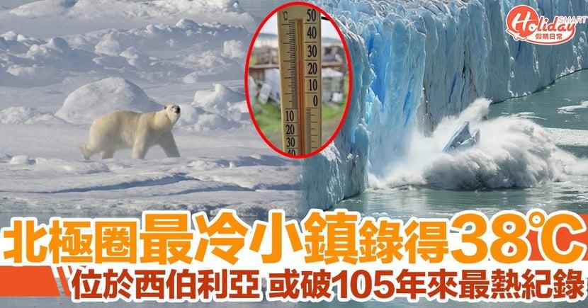 北極圈最冷小鎮錄得38度高溫!位於俄羅斯西伯利亞低溫可至零下50℃