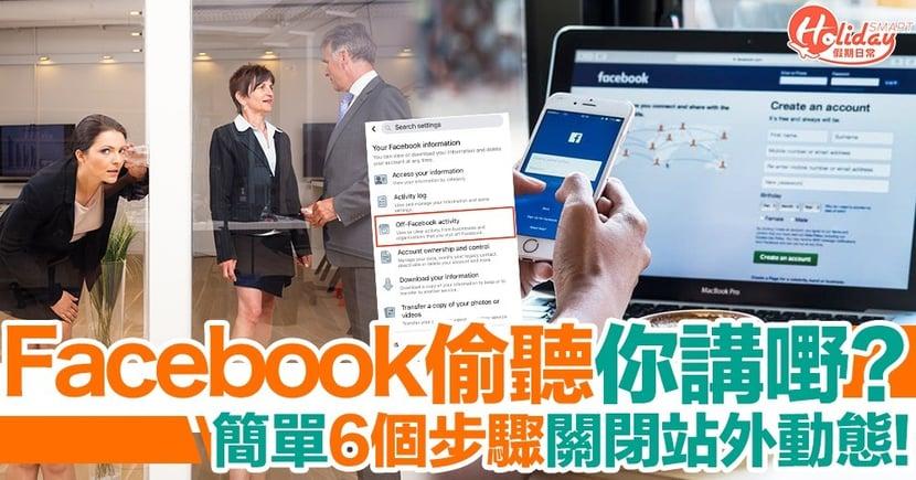 Facebook 偷聽你講嘢再推送廣告?簡單6個步驟即可關閉站外動態
