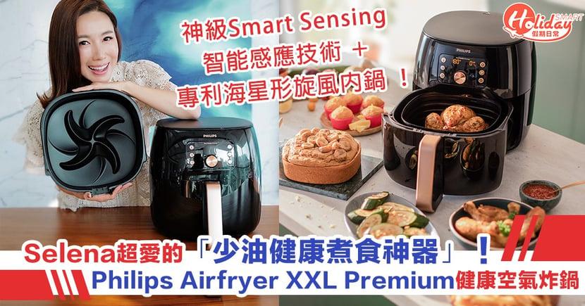 Selena超愛的「少油健康煮食神器」!Philips Airfryer XXL Premium健康空氣炸鍋