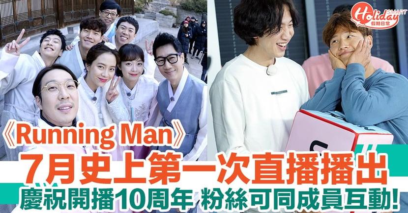 Running Man開播10周年!7月其中1日將以直播方式播出!