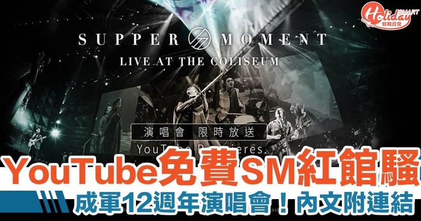 Supper Moment 演唱會 免費線上看【附連結】