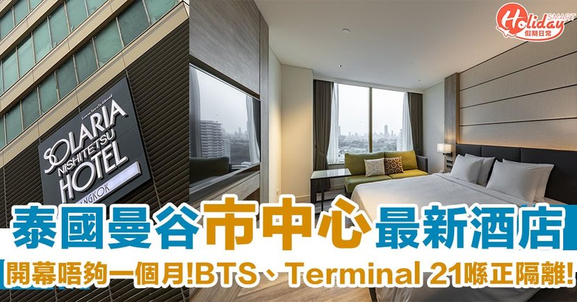 【新酒店2020】泰國曼谷市中心最新酒店推介 BTS、Terminal 21就喺隔離!