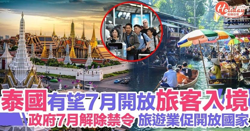 泰國7月解除禁令!國際航班可落地 有望開放國際旅客入境
