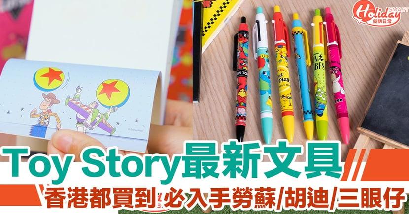Toy Story 最新文具系列!必入手勞蘇/胡迪/三眼仔/Ducky & Bunny