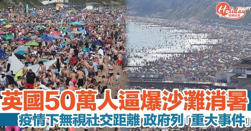 英國天氣炎熱 50萬人疫情下湧至沙灘消暑!遺留33噸垃圾