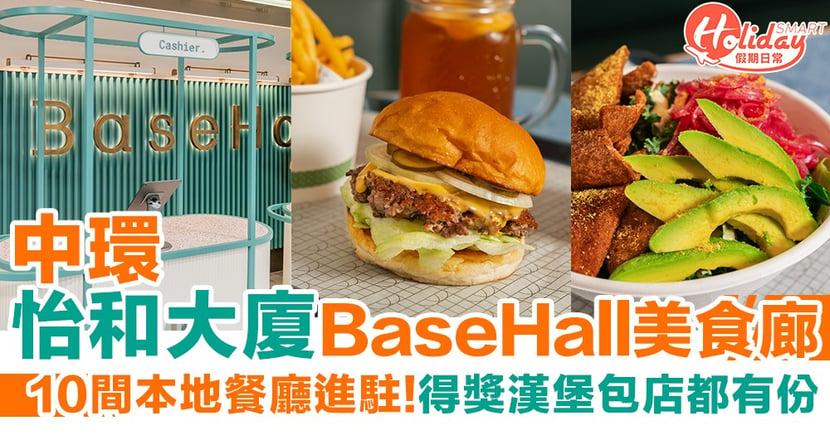 【中環美食】怡和大廈BaseHall全新美食廊 10間本地餐廳進駐