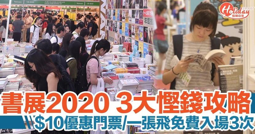 【書展2020】3大著數攻略!慳錢入場:優惠時段門票$10+可免費再進場