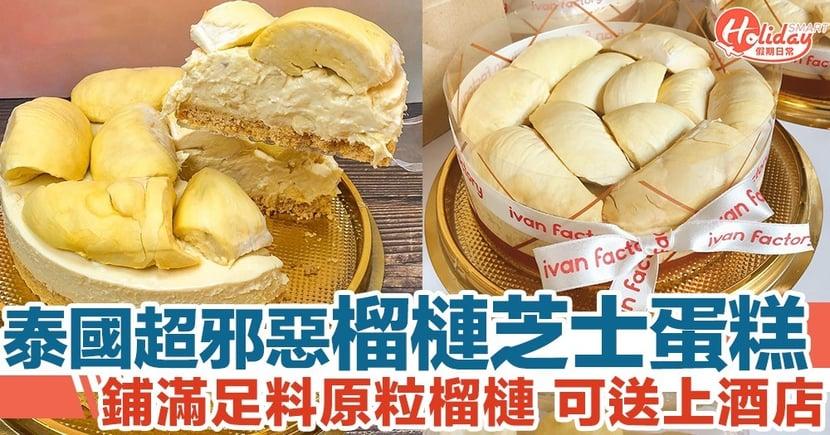 泰國甜品店推出榴槤芝士蛋糕!鋪滿足料原粒榴槤 可外賣送上酒店!