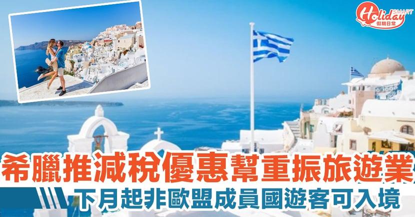 下月起恢復國際航線!希臘總理計劃推減稅優惠幫重振旅遊業