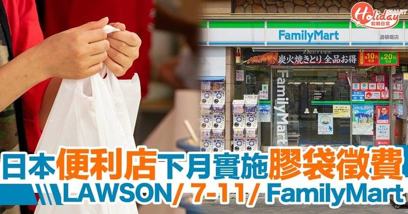 日本便利店LAWSON/7-11/FamilyMart下月起實施膠袋徵費!