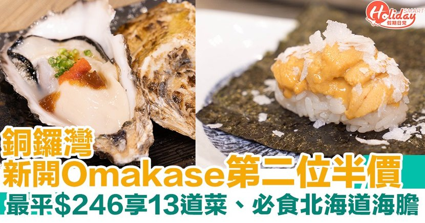 【銅鑼灣美食】銅鑼灣新開超抵價Omakase推第二位半價!最平$246享13道菜、必食北海道海膽