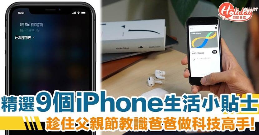 【iPhone 教室】趁父親節讓爸爸變成手機高手 精選9個生活小貼士