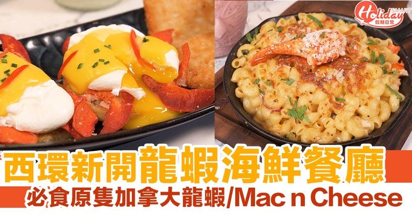 【西環美食】西環新開龍蝦主題西餐廳!必食原隻加拿大龍蝦/Mac n Cheese