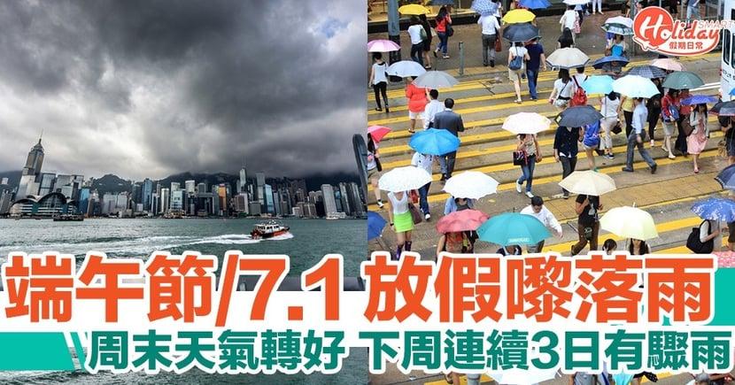 端午節假期有雨落!周末天氣轉好 下星期連續3日落雨!