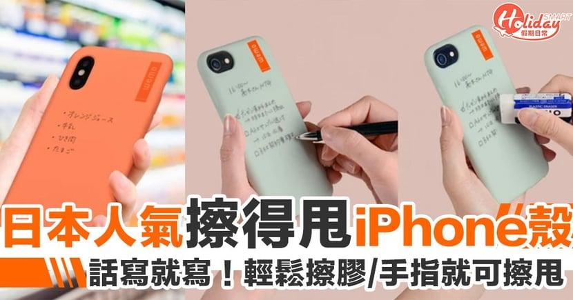 日本人氣暢銷「擦得甩」memo iPhone 殼 靈感到想寫就寫!