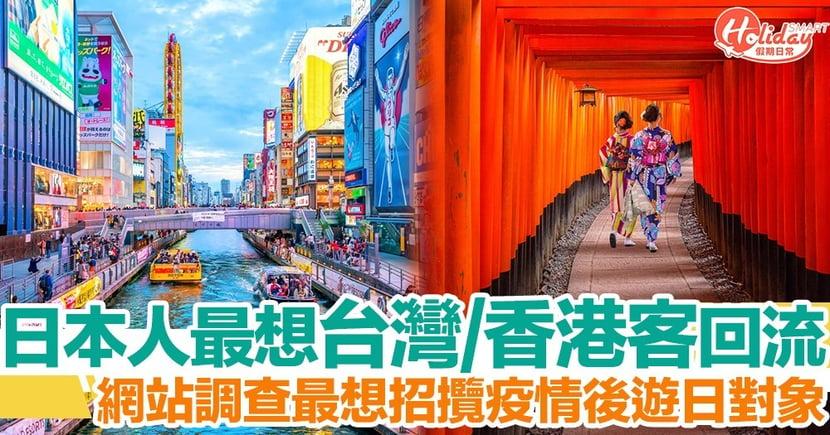 日本網站調查:日本人最希望台灣、香港遊客回流觀光!