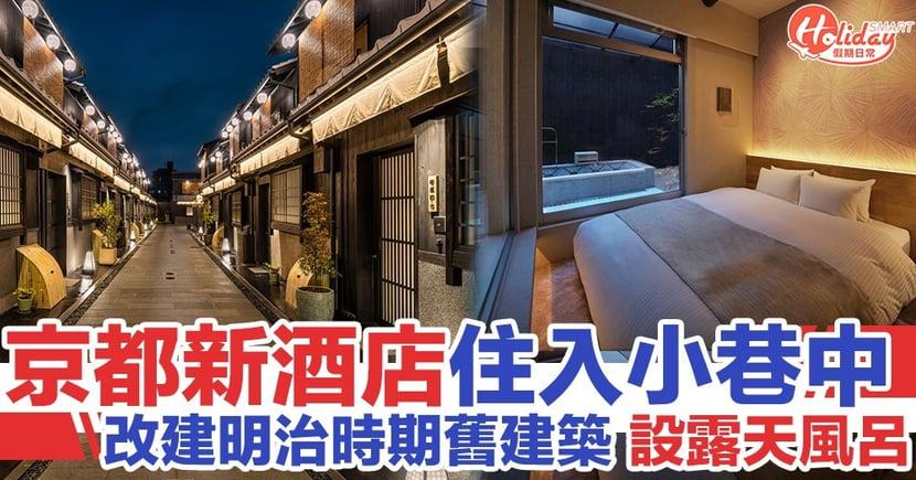 京都新酒店改建自110年歷史建築!住喺小巷中客房設有露天風呂