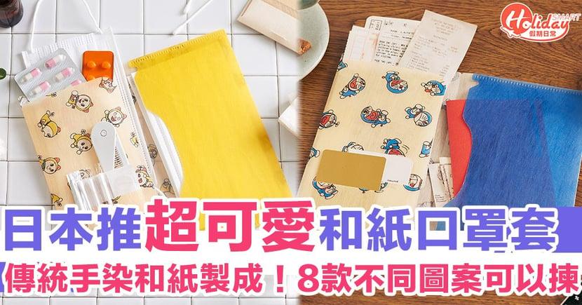 日本推超可愛和紙抗菌耐水口罩套 唔放口罩擺其他用品都得!