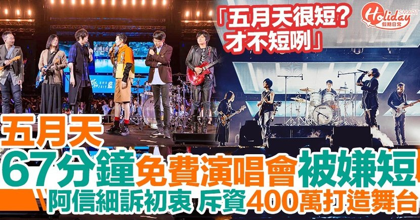 五月天斥資400萬打造舞台!67分鐘免費演唱會被嫌短 阿信細訴開演唱會初衷