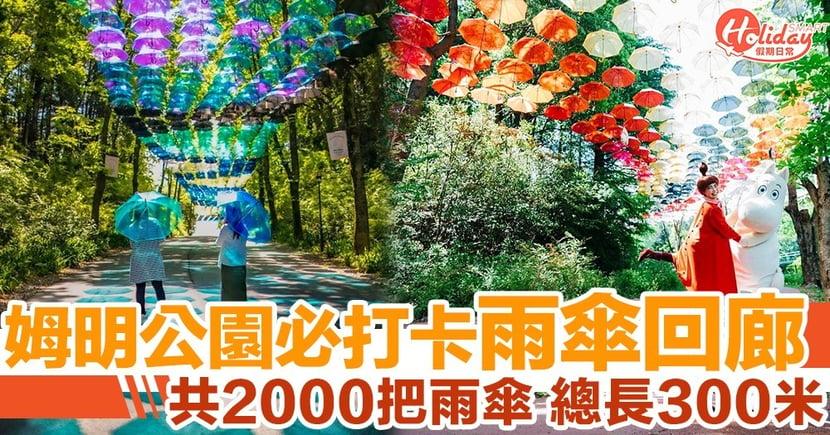 姆明主題公園全新「雨傘走廊」!合共2,000把雨傘 總長300米!打卡必去