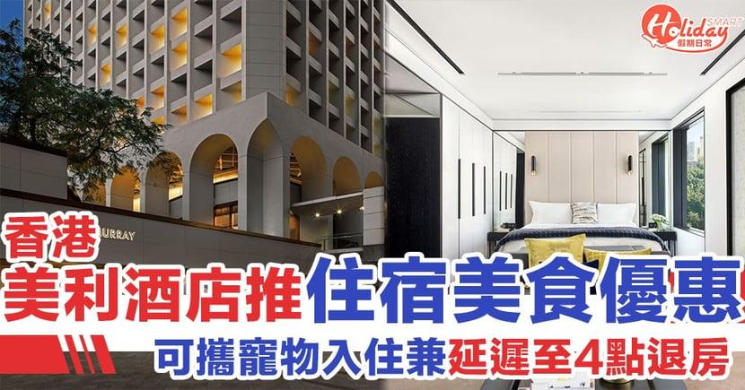 寵物可入住!香港美利酒店推住宿美食套票優惠 可延遲至4點退房
